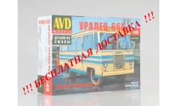 Сборная модель Автобус Уралец-66Б AVD Models KIT, масштабная модель, 1:43, 1/43, КАЗ