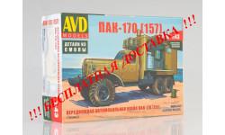Сборная модель Передвижная автомобильная кухня ПАК-170 (157) (с интерьером)  AVD Models KIT