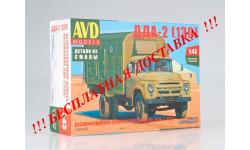 Сборная модель Дезинфекционно-душевой автомобиль ДДА-2 (130) AVD Models KIT