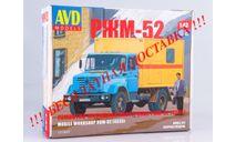 Сборная модель Ремонтно-жилищная мастерская РЖМ-52 (4333)  AVD Models KIT, масштабная модель, 1:43, 1/43, ЗИЛ