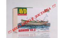Сборная модель Шлюпка ЯЛ-6  AVD Models KIT, масштабная модель, scale43, Автомобиль в деталях (by SSM)