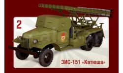 ЗиС-151 'Катюша'  Автолегенды СССР. Грузовики № 2 (спецвыпуск)