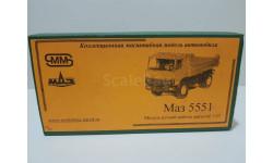 МАЗ 5551, масштабная модель, SMM, 1:43, 1/43