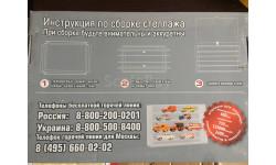 Стелаж для моделей пластиковый, боксы, коробки, стеллажи для моделей, Автолегенды СССР журнал от DeAgostini
