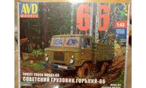 Сборная модель ГАЗ-66 от AVD models, сборная модель автомобиля, 1:43, 1/43