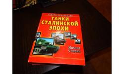Танки Сталинской Эпохи