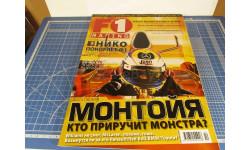 Журнал F1 Racing