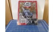 Москвич 400-420А №6 1/43 Деагостини, масштабная модель, DeAgostini, scale43