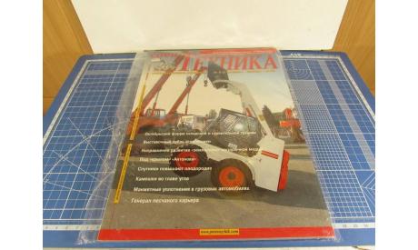Каталог Спец Техника 2004, литература по моделизму