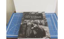 Книга Советские Легковые 1918-1942г., литература по моделизму