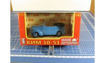 КиМ 10-51 1/43 НАП, масштабная модель, Наш Автопром, scale43