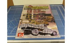 Автомобильный моделизм 2005/3, литература по моделизму