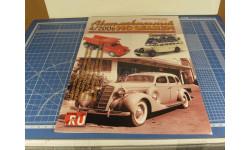 Автомобильный моделизм 2006/4, литература по моделизму