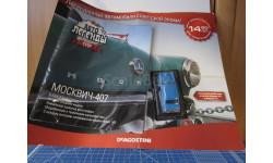 Автолегенды Москвич 407 №1 1/43 Deagostini, масштабная модель, 1:43, Автолегенды СССР журнал от DeAgostini
