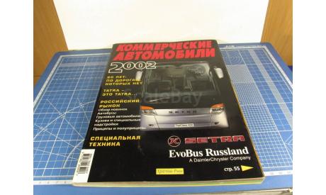Журнал Коммерческие Автомобили 2002, литература по моделизму