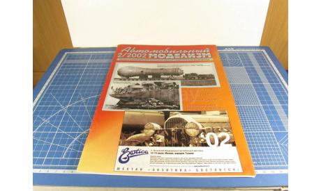 Журнал Автомобильный Моделизм 2/2002, литература по моделизму