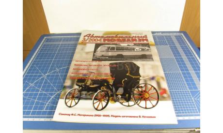 Журнал Автомобильный Моделизм 3/2004, литература по моделизму