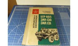 Устройство БТР-60П, ЗиЛ-130, ЗиЛ-131