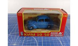 КИМ 10-50 1/43 НАП, масштабная модель, Наш Автопром, scale43