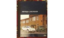 Эксклюзивная книга - фотоальбом 'Легенда Land Rover'