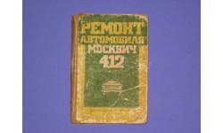Ремонт автомобиля МОСКВИЧ 412