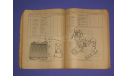 Каталог деталей автомобилей Москвич 412 ИЭ, литература по моделизму