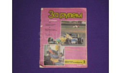 За рулем 2 / 1992