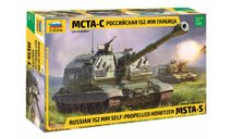 Российская 152-мм гаубица МСТА-С, сборные модели бронетехники, танков, бтт, Звезда, scale35