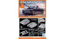 10.5cm StuH.42 Ausf.E/F, сборные модели бронетехники, танков, бтт, Dragon, scale72
