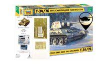 Т-34/76 1943 УЗТМ + набор фототравления, сборные модели бронетехники, танков, бтт, Звезда, scale35