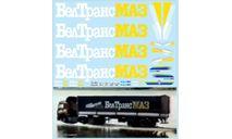 Набор декалей 0024 БелТрансМАЗ (вариант 3) (200х140), фототравление, декали, краски, материалы, maksiprof, 1:43, 1/43