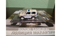 Полицейские Машины Мира №33 Suzuki Samurai, журнальная серия Полицейские машины мира (DeAgostini), Полицейские машины мира, Deagostini, scale43