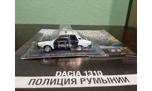 Полицейские Машины Мира №52 Dacia 1310, журнальная серия Полицейские машины мира (DeAgostini), Полицейские машины мира, Deagostini, scale43