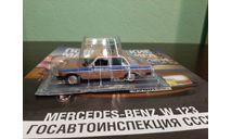 Полицейские Машины Мира №59 Mercedes-Benz  W123, журнальная серия Полицейские машины мира (DeAgostini), Полицейские машины мира, Deagostini, scale43