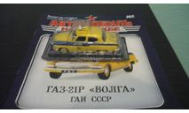 Автомобили на службе №2 ГАЗ-М21Р 'ВОЛГА' ГАИ СССР, журнальная серия Автомобиль на службе (DeAgostini), Автомобиль на службе, журнал от Deagostini, scale43