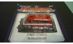 Автомобили на службе №12 РАФ-22034 АШ штабной пожарный