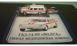 Автомобили на службе №15 ГАЗ-2403 Скорая помощь