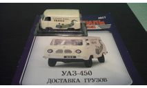 Автомобили на службе №17 УАЗ-450 'Доставка грузов', журнальная серия Автомобиль на службе (DeAgostini), Автомобиль на службе, журнал от Deagostini, scale43