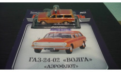 Автомобили на службе №21 ГАЗ-24-02 'Эскорт' ('Аэрофлот'), журнальная серия Автомобиль на службе (DeAgostini), Автомобиль на службе, журнал от Deagostini, scale43