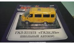 Автомобили на службе №26 ГАЗ-322121 'ГАЗель' Школьный автобус, журнальная серия Автомобиль на службе (DeAgostini), Автомобиль на службе, журнал от Deagostini, scale43