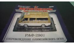 Автомобили на службе №33 РАФ-2907 Сопровождение олимпийского огня, журнальная серия Автомобиль на службе (DeAgostini), Автомобиль на службе, журнал от Deagostini, scale43