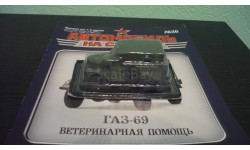Автомобили на службе №36 Газ-69 Ветеринарная помощь