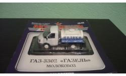 Автомобили на службе №46 ГАЗ-3302 'Газель' молоковоз, журнальная серия Автомобиль на службе (DeAgostini), Автомобиль на службе, журнал от Deagostini, scale43