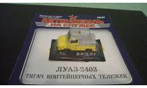Автомобили на службе №47 ЛуАЗ-2403 Тягач контейнерных тележек, журнальная серия Автомобиль на службе (DeAgostini), Автомобиль на службе, журнал от Deagostini, scale43