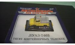 Автомобили на службе №47 ЛуАЗ-2403 Тягач контейнерных тележек