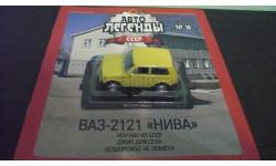 Автолегенды СССР №10 ВАЗ-2121 'Нива'