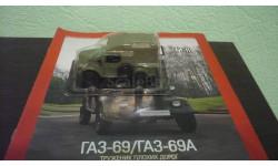 Автолегенды СССР №11 ГАЗ-69