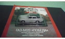 Автолегенды СССР №23 ГАЗ М20 Победа-кабриолет