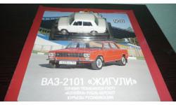 Автолегенды СССР №25 ВАЗ-2101 'Жигули'
