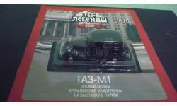 Автолегенды СССР №34 ГАЗ М1